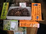 Himono