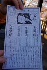 14suekichi