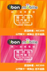 Ibon_sim